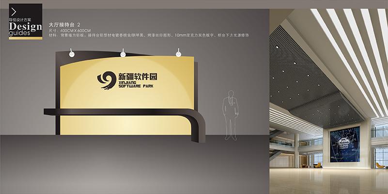 新疆软件园VIS设计-youjoys.net