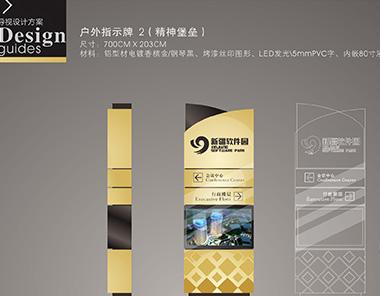 新疆软件园VIS设计