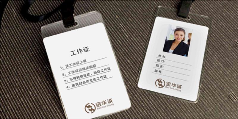 宝华诚投资公司VIS品牌设计-youjoys.net