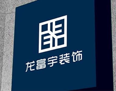 龙富宇装饰工程公司VIS设计