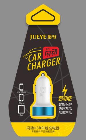 BYZ品牌USB车充包装设计|宾氏数据线包装设计-youjoys.net