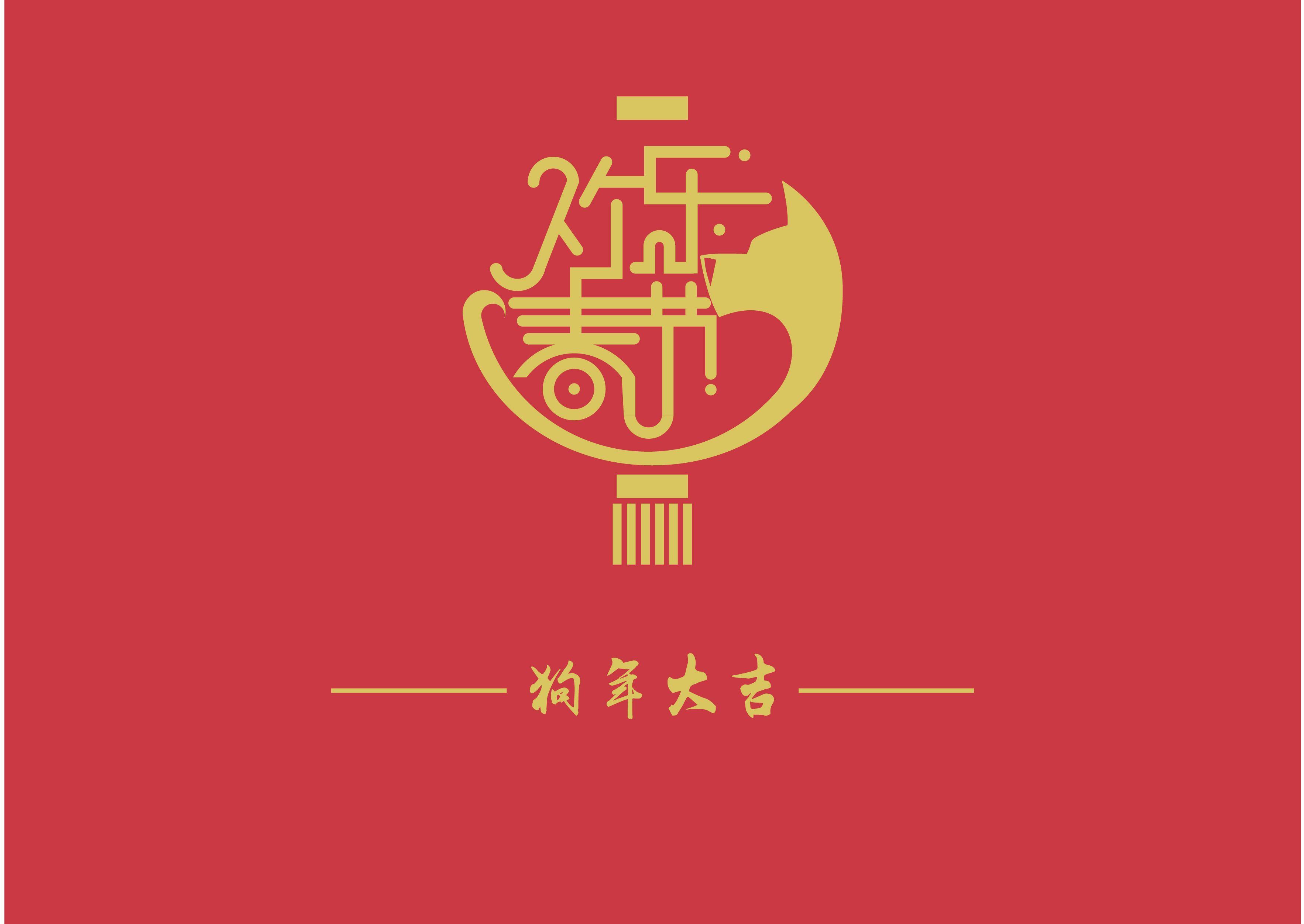 悠久设计2018年春节放假通知-youjoys.net