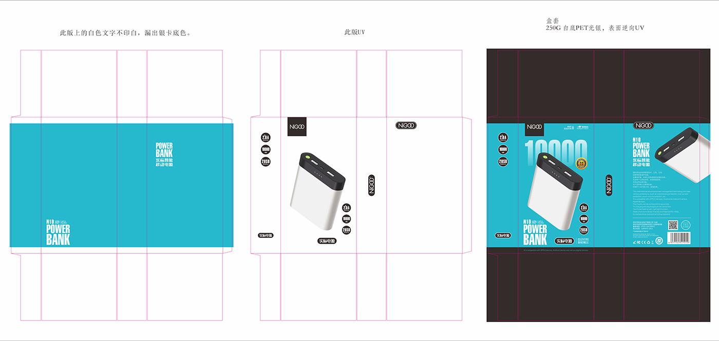 NIGOO尼谷移动电源包装设计-youjoys.net