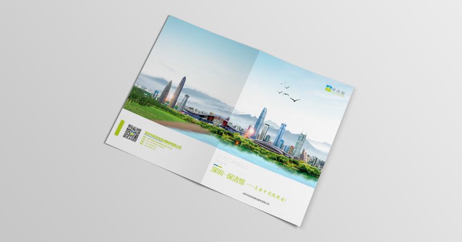 保洁恒画册设计-youjoys.net