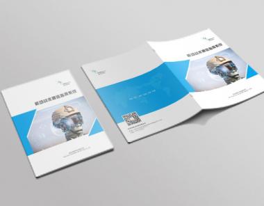 星谷科技画册设计