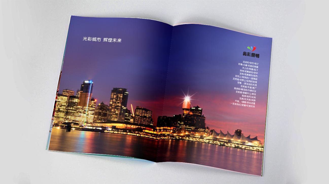 奥彩照明画册设计-youjoys.net
