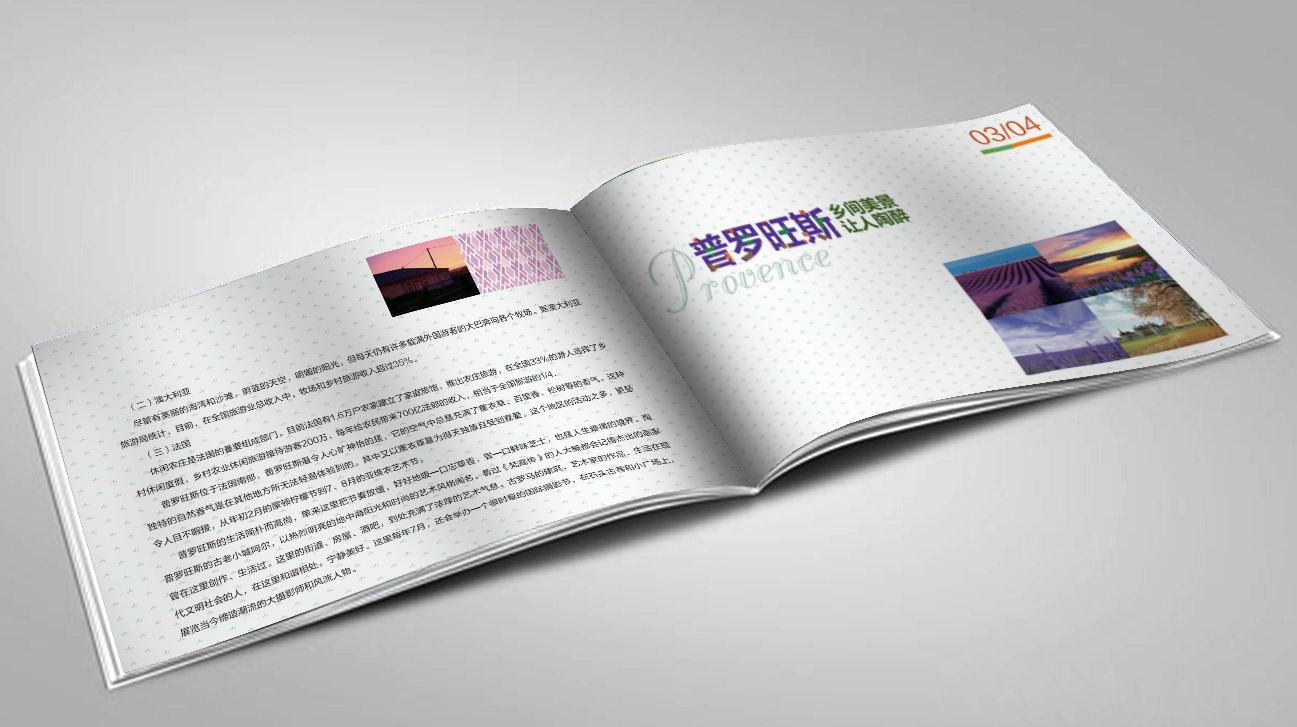 农业画册设计-youjoys.net