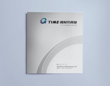 极时代数码科技画册设计