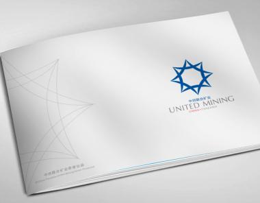 中坦联合矿业集团画册设计