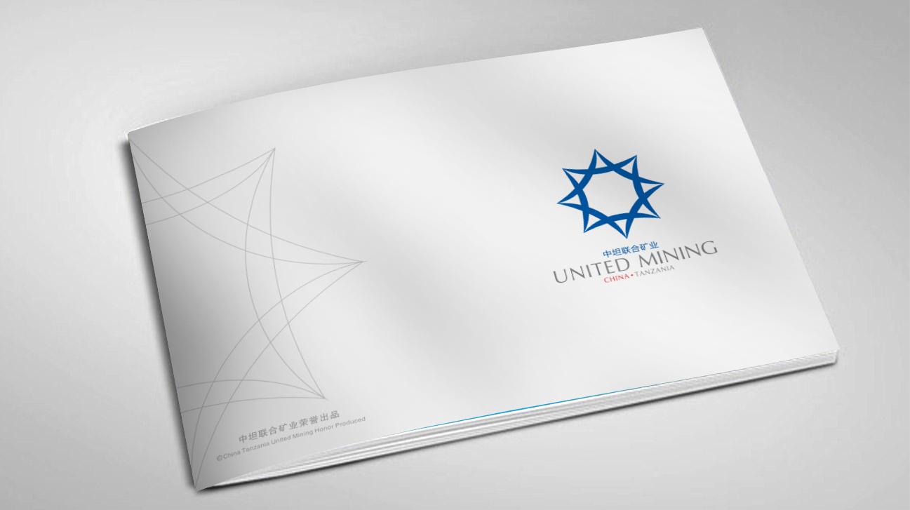 中坦联合矿业集团画册设计-youjoys.net