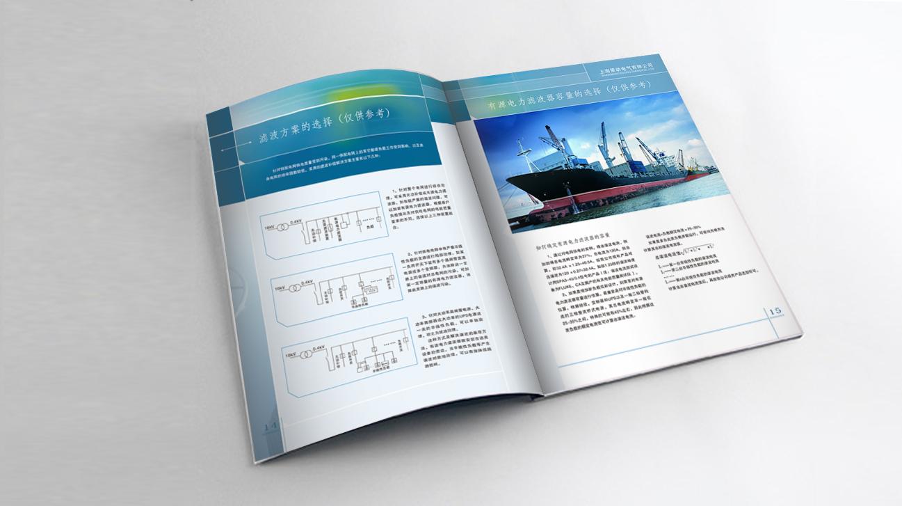 策动电气画册设计-youjoys.net