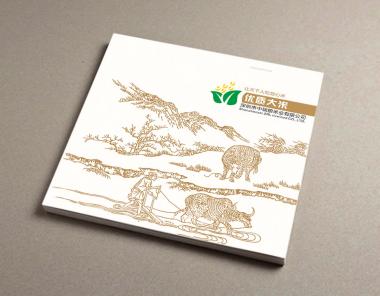 中瑞粮画册设计