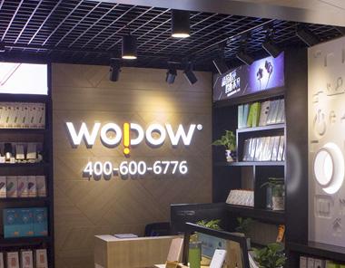 Wopow沃品品牌VI形象设计