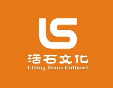 活石文化 logo设计