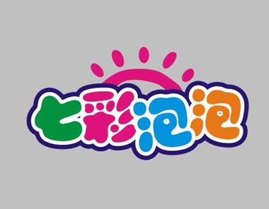 七彩泡泡 商标设计