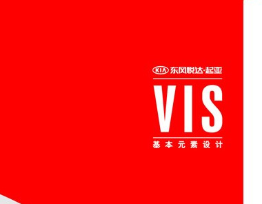 起亚VI设计